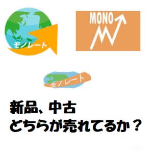 モノレート_新品・中古どちらが売れてるか?