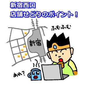 店舗せどり_新宿西口