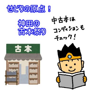 神田の古本まつり