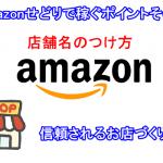 Amazonせどりで稼ぐポイント2~信頼されるお店(店舗名のつけ方)~