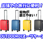 出張や小旅行に便利なOUTDOORのスーツケース
