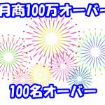 月商100万円超え100名超え記念イベントに参加♪