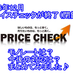 【まとめ】プライスチェック(PRICE CHECK)の終了(閉鎖)