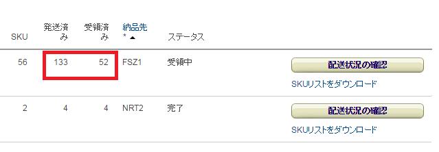 160726_FBA納品プラン_受領済み