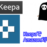 KeepaでAmazon刈り取りをする方法