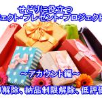 メルマガプレゼントの続編~アカウント編~