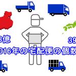 国内では39億!2016年の日本と中国の宅配便取扱の個数