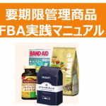 オンラインテスト不要!「要期限管理商品」のFBA納品