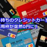 突然クレジットカード枠が0円になってしまった!