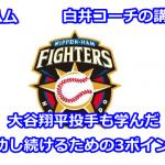 大谷翔平投手も学んだ白井コーチが教える成功の3ポイント
