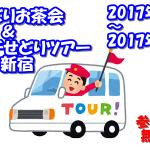 【新企画】せどらいむのプチせどりツアー@東京(新宿)
