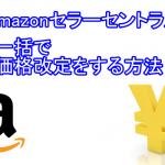 Amazonセラーセントラルで一括で価格改定をする方法