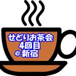 2017年初の「せどりお茶会」@新宿♪