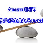 Amazonとの価格差が生まれる4つの理由