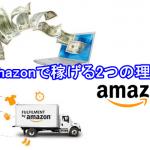 Amazonせどりで稼げる2つの理由~圧倒的な集客力とFBAサービス~