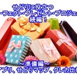 メルマガプレゼント続編が完成~せどり準備編~
