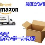 Amazonが6月から全FCで無地ダンボール対応