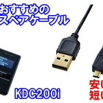 安くて短い!おすすめのKDC200iのスペア用ケーブル