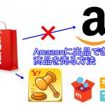 福袋せどりでAmazonに出品できない商品を売る方法