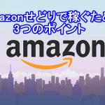Amazonせどりで稼ぐために必要なポイントは3つだけ!
