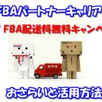FBAパートナーキャリア(日本郵便)活用ノウハウ