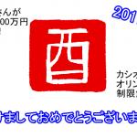 【謹賀新年2017】あけましておめでたいせどり話^0^