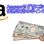 Amazonせどりにおける適切な価格改定のポイント