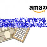 Amazonせどりにおける適切な価格設定の考え方
