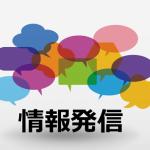 せどり情報発信IMTT(インマネトップチーム)の勉強会レポート