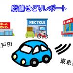 【店舗せどりレポート】東京板橋~埼玉戸田で粗利3.5万