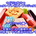 メルマガプレゼントの続編~テクニック編~