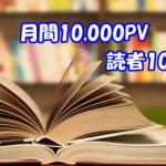 メディア力UP!読者100名超えで月間10,000PVも目前