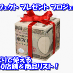 せどりの稼ぎに直結したPP○Pなプレゼントがついに完成!