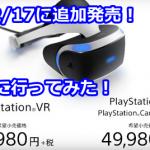 Play Station VRをゲットしにいきました!その結果は?