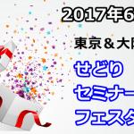 2017年6月「せどりセミナーフェスタ」@東京&大阪