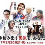 「チャレンジJAPAN」レポート~登山家・栗城史多さん~