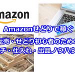 Amazonせどり初心者向けまとめ/リサーチ 仕入れ 価格改定 出品納品