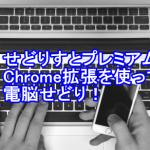 Chrome拡張とせどりすとプレミアムを活用した電脳せどり