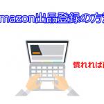 初心者でも簡単にできる!Amazon出品登録の方法