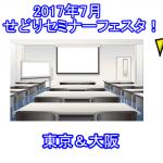 7ヶ月ぶり!6月にせどりセミナーフェスタ@大阪&東京