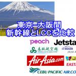 東京-大阪間の移動をLCC格安航空券と新幹線で比較してみた