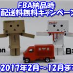 2017年末まで!FBA納品時の配送料無料キャンペーン