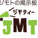 無料の仲介サイト「ジモティー」でFBA納品の外注さん募集♪
