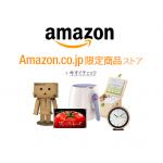 【Amazon.co.jp限定】の商品は出品できるのか?