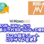 ASIN・JANが見れる!スマホ版モノレートのデザイン変更