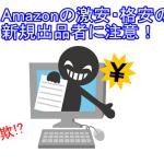 詐欺?Amazon人気商品に格安の新規出品者が横行中!