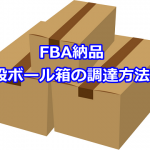 FBA納品で使う段ボール箱の調達方法6選!