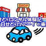 せどりコンサル体験記!1日店舗せどりツアー@東京レポート