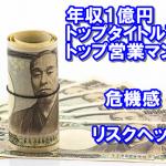 年収1億円のトップ営業マンから学んだ2つのこと