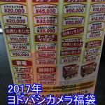 【まとめ】2017年ヨドバシカメラの福袋せどり